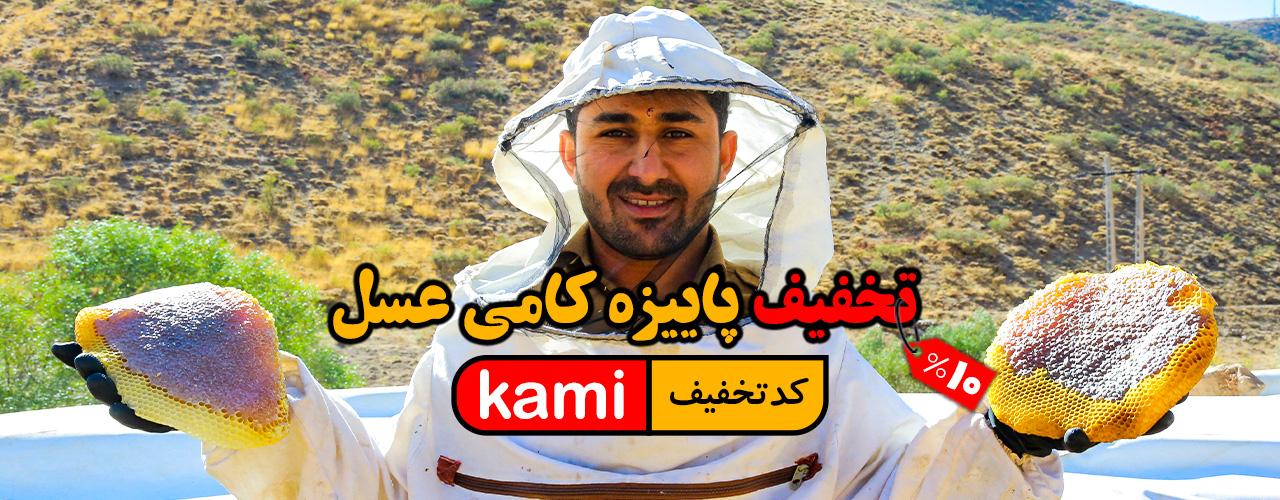 کامی عسل - عسل طبیعی کردستان